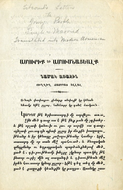 Holland, Josiah Gilbert. Letters to Young People (Timothy Titcomb) in Armenian
