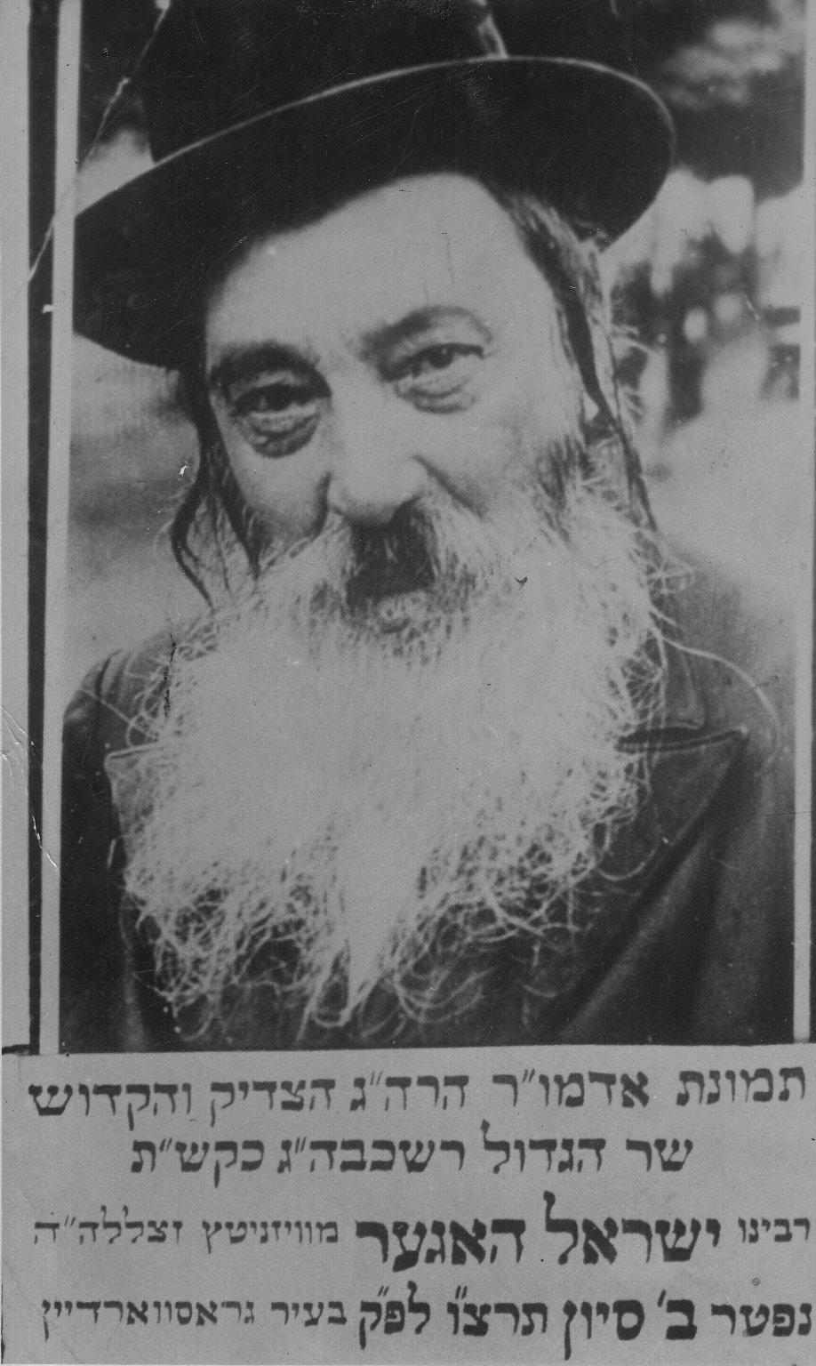 Postcard of Rabbi Yisrael Hager, the Rebbe of Vizhnitz, prior ot 1936.